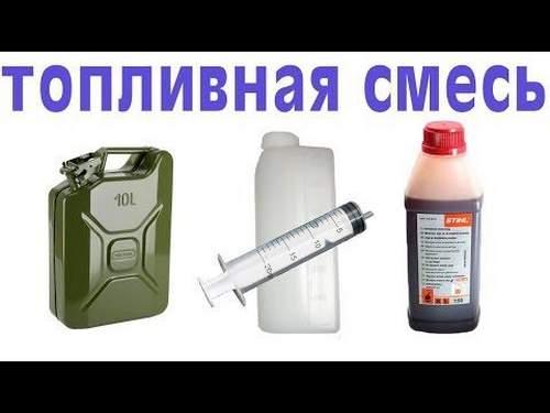 Бензиновая Смесь Для Триммера Видео