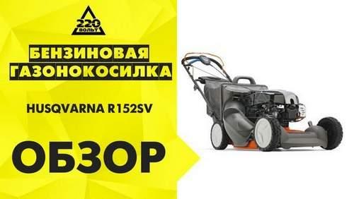 Бензиновую Газонокосилку Husqvarna R145sv Видео