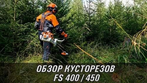 Бензокусторез Stihl Fs 400 Видео