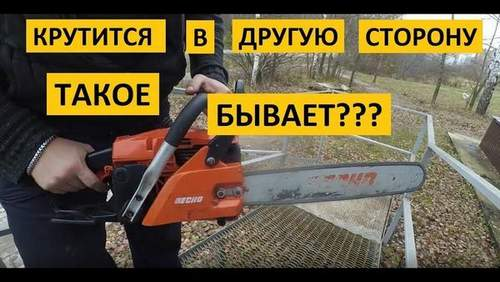 Бензопила Мотор Работает Цепь Не Крутится