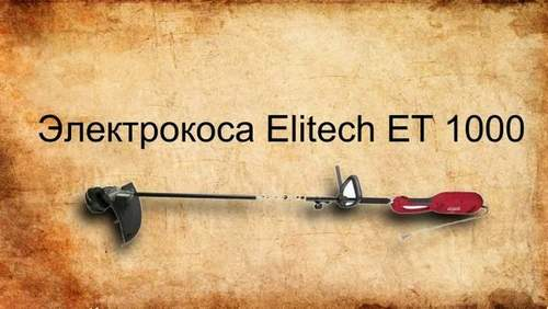 Электрокоса Elitech Ет 1000к Видео