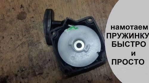 Как поставить пружину на трехмерный стартер