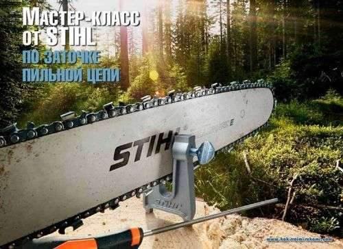 Как заточить цепь бензопилы Stihl