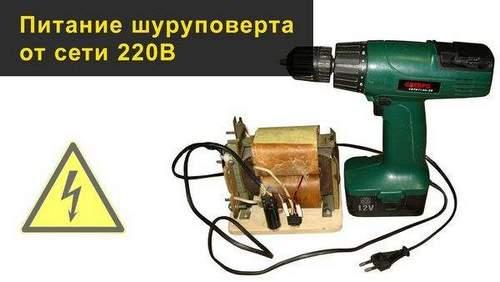Переделка Аккумуляторного Шуруповерта На Сетевой 220в