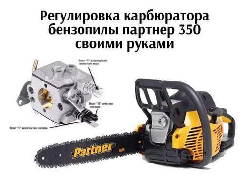 Регулировка Карбюратора Бензопилы Partner 350 S