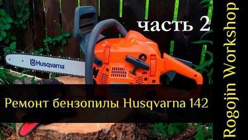 Замена Сальников Коленвала Бензопилы Хускварна