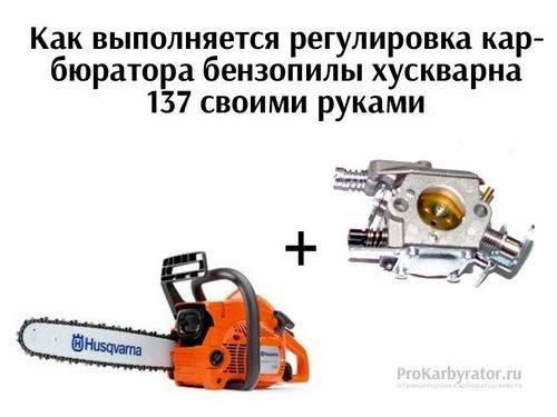 Husqvarna 135 Регулировка Карбюратора