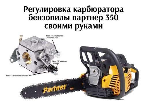 Регулировка Карбюратора Partner 350