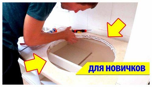 Как Вырезать Столешницу Под Раковину